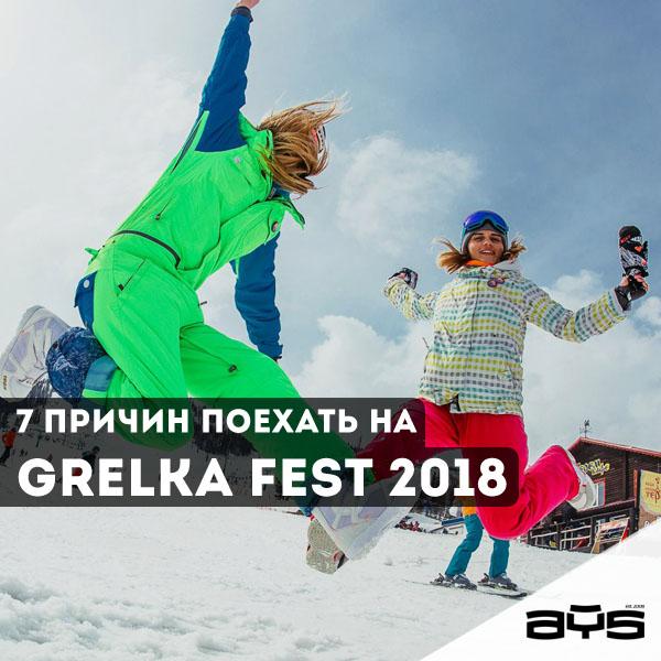 7 причин поехать на Грелка Фест 2018