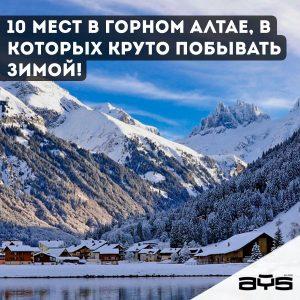 10 крутых мест на Алтае