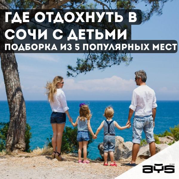 5 мест где отдохнуть с детьми в сочи