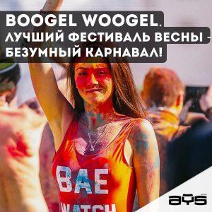 Ежегодный фестиваль Бугель Вугель