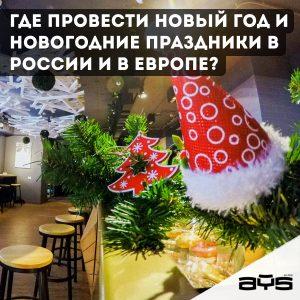 Где отметить новый год в европе и в росии