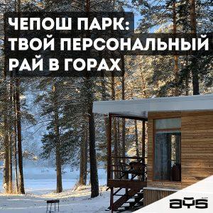 Чепош Парк - отдых в горах