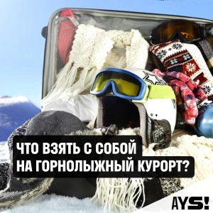 список вещей на горнолыжный курорт