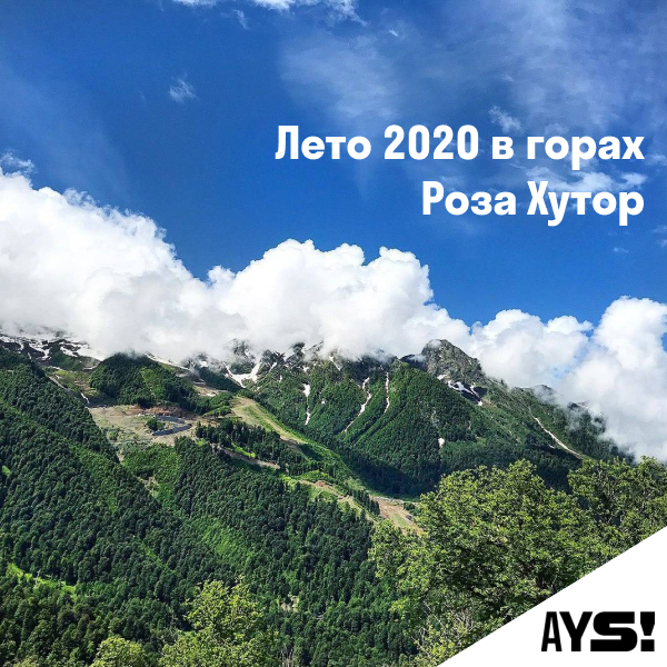 лето в горах Роза Хутор