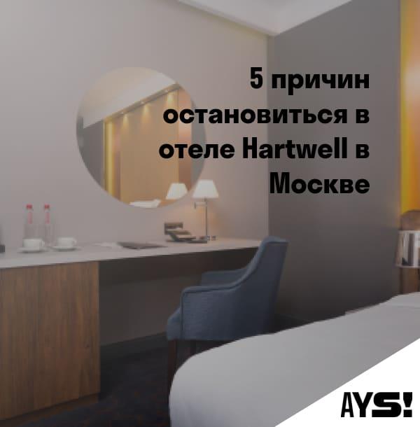 Hartwell отель в Москве